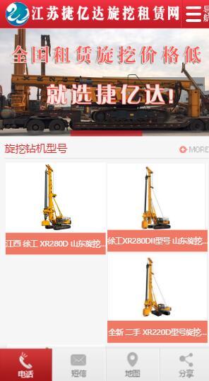 建筑工程机械