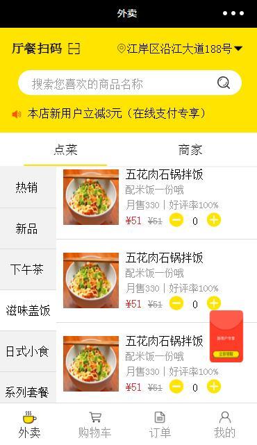 黄色点餐小程序