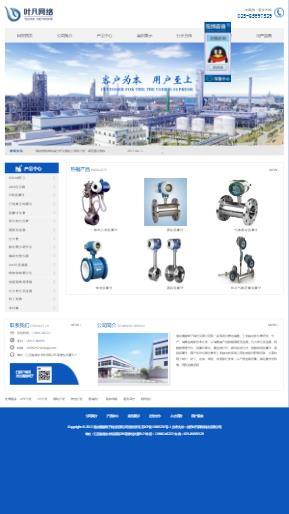 工业自动化仪表